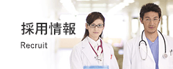 静岡美容外科の採用情報